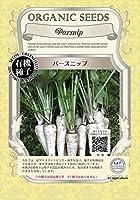グリーンフィールド 野菜有機種子 パースニップ [小袋] A060