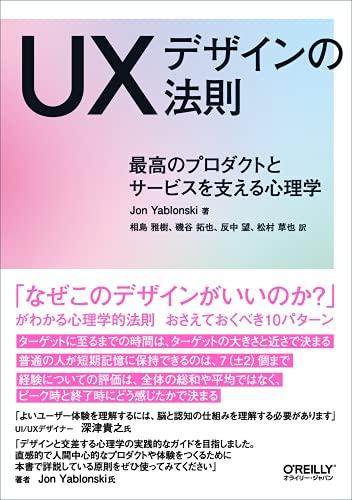 UXデザインの法則 ―最高のプロダクトとサービスを支える心理学