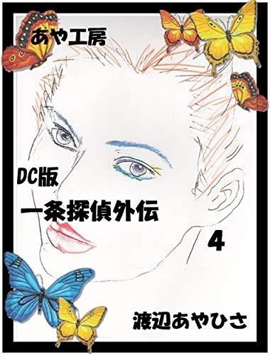 DC版 一条探偵外伝4