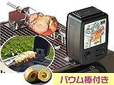 焼網に取り付け!『くるくるBBQ』バウム棒セット | お手持ちのコンロやグリルに置くだけ!肉の丸焼き&バウムクーヘン