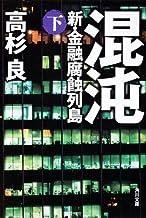 表紙: 混沌(下) 新・金融腐蝕列島 (角川文庫) | 高杉 良