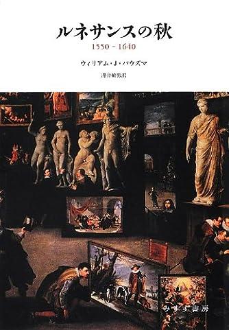 ルネサンスの秋―― 1550-1640