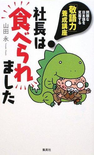 社長は食べられました 問題な日本語を克服する「敬語力」養成講座