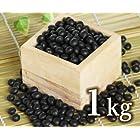 北海道産黒豆 約1kg(970g) メール便