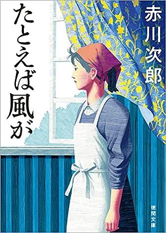 たとえば風が 〈新装版〉 (徳間文庫)