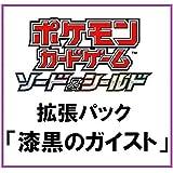 ポケモンカードゲーム ソード&シールド 拡張パック 漆黒のガイスト 1カートン(12BOX)