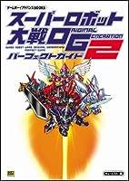 スーパーロボット大戦 ORIGINAL GENERATION2 パーフェクトガイド (ゲームボーイアドバンスBOOKS)