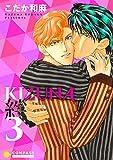 【カラー完全収録】KIZUNA‐絆‐(3) (コンパスコミックス)
