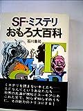 SF・ミステリおもろ大百科 (1977年)