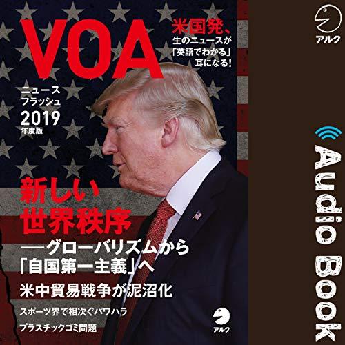 『VOAニュースフラッシュ 2019年度版』のカバーアート