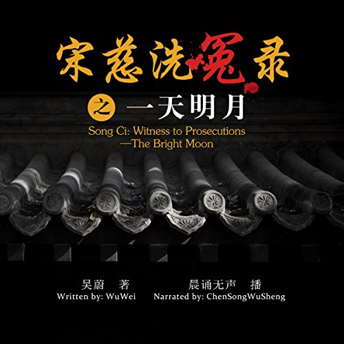Couverture de 宋慈洗冤录:一天明月 - 宋慈洗冤錄:一天明月 [Song Ci: Witness to Prosecutions - The Bright Moon]