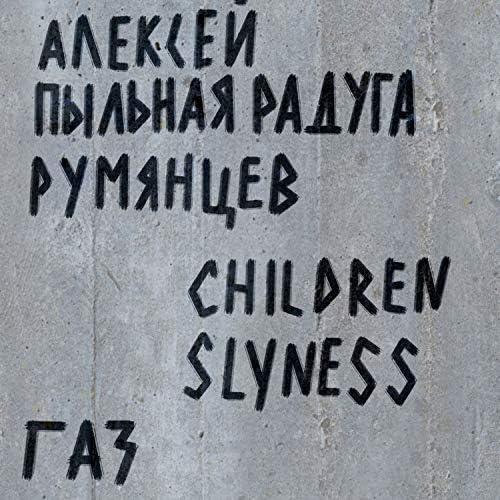 Алексей Пыльная Радуга Румянцев & Children Slyness