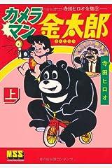 カメラマン金太郎(上) (マンガショップシリーズ) (マンガショップシリーズ 424) コミック