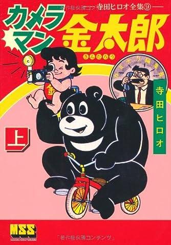 カメラマン金太郎(上) (マンガショップシリーズ) (マンガショップシリーズ 424)