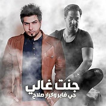 Chent Ghaly (feat. Karar Salah)