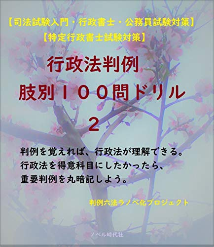 precedent administrative law 100problem drill 2 learn card of precedent (Japanese Edition)
