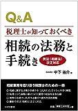 Q&A税理士が知っておくべき 相続の法務と手続き〈民法(相続法)改正対応〉