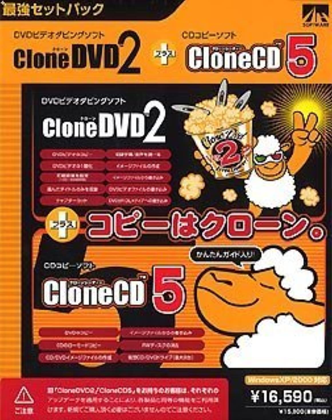 公長さ繰り返すCloneDVD 2 + CloneCD 5