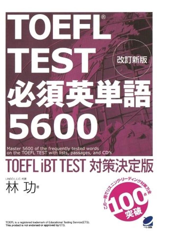海賊欠かせない自我改訂新版 TOEFL TEST必須英単語5600(CDなしバージョン)