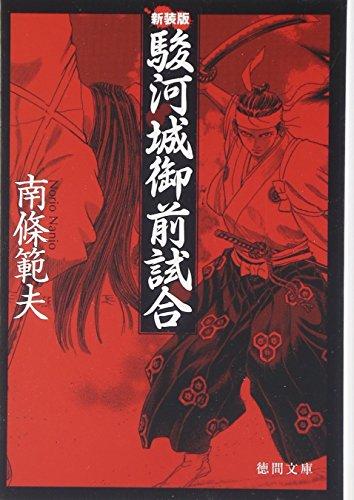 駿河城御前試合 (徳間文庫)