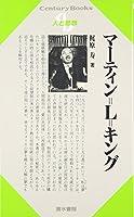 マーティン・L・キング (Century Books―人と思想)