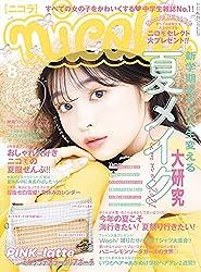 歴代ニコラモデル ファッション雑誌のnicola(二コラ)とは?歴代モデル10人!