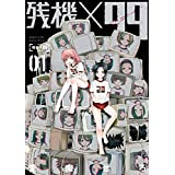 残機×99 1巻: バンチコミックス