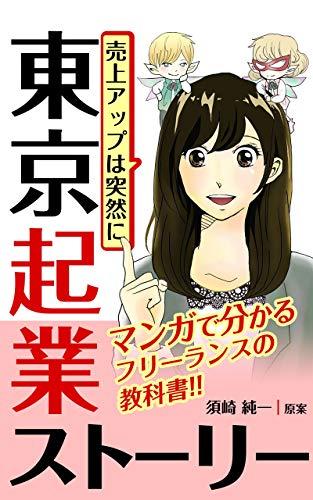 MANGA DE WAKARU FREELANCE NO KYOUKASHO: TOKYO KIGYOU STORY URIAGE UP HA TOTSUZEN NI (Japanese Edition)