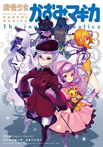 魔法少女かずみ☆マギカ ~The innocent malice~ 3巻 (まんがタイムKRコミックス)