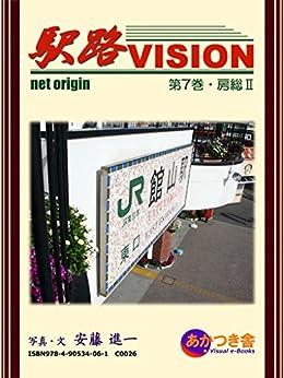 [安藤 進一]の駅路VISION 第7巻・房総Ⅱ 2006初版