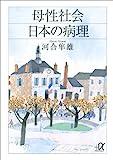 母性社会日本の病理 (講談社+α文庫)