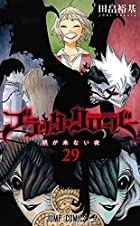 ブラッククローバー 第29巻