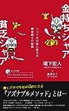 Kanemochi-Char to Binbo-Char: share wo okane ni kaeru renkinjyutsushi no hijyutsu (Japanese Edition)