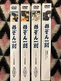 めぞん一刻 DVD TV全96話収録+OVA+劇場版 DVDBOXの画像