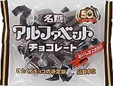 名糖産業 アルファベットチョコレート 50g ×10袋