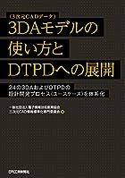 3DAモデル(3次元CADデータ)の使い方とDTPDへの展開 -32の3DAおよびDTPDの設計開発プロセス(ユースケース)を体系化