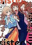 姉を好きなお姉さんと (1) (芳文社コミックス/FUZコミックス)