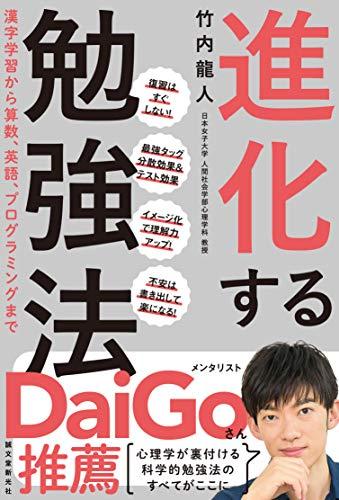 [画像:進化する勉強法: 漢字学習から算数、英語、プログラミングまで]