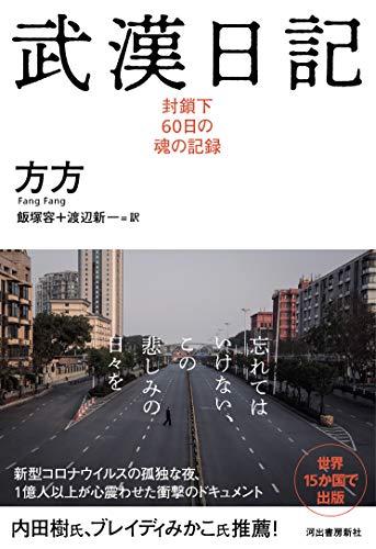 『武漢日記:封鎖下60日の魂の記録』のトップ画像