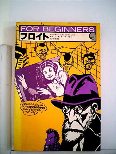 フロイト (1980年) (For beginnersシリーズ)