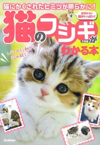 猫のフシギがわかる本