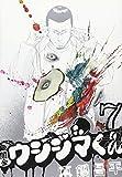 闇金ウシジマくん (7) (ビッグコミックス)