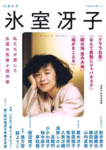 氷室冴子: 没後10年記念特集 私たちが愛した永遠の青春小説作家 (文藝別冊)