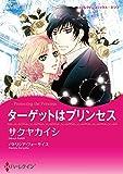 ターゲットはプリンセス【分冊版】2巻 (ハーレクインコミックス)