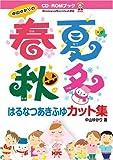 中山ゆかりの春夏秋冬カット集 (CD-ROM Book)