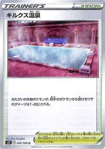 ポケモンカードゲーム剣盾 s4 拡張パック 仰天のボルテッカー キルクス温泉 U ポケカ スタジアム