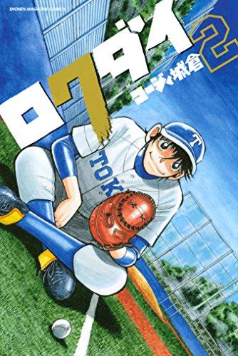 ロクダイ(2) (週刊少年マガジンコミックス)