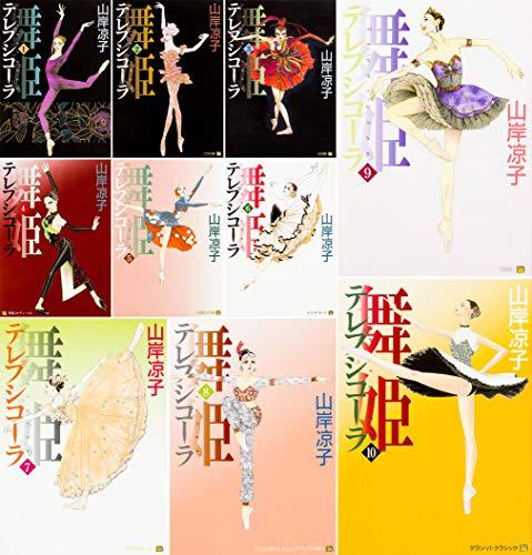 舞姫―テレプシコーラ コミック全10巻セット (MFコミックス ダ・ヴィンチシリーズ)