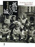 孤児たちの城―ジョセフィン・ベーカーと囚われた13人