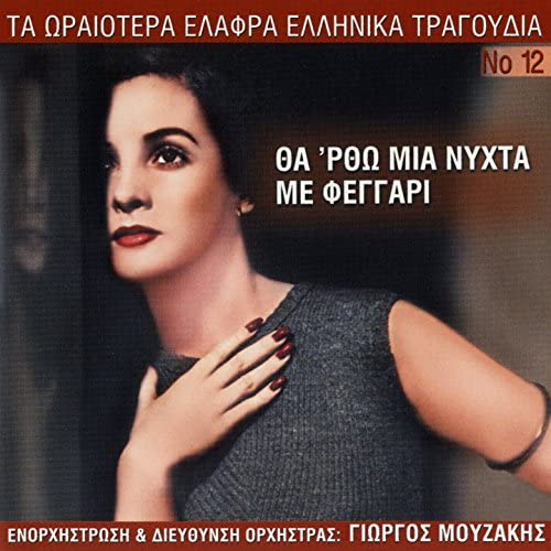 Giorgos Mouzakis